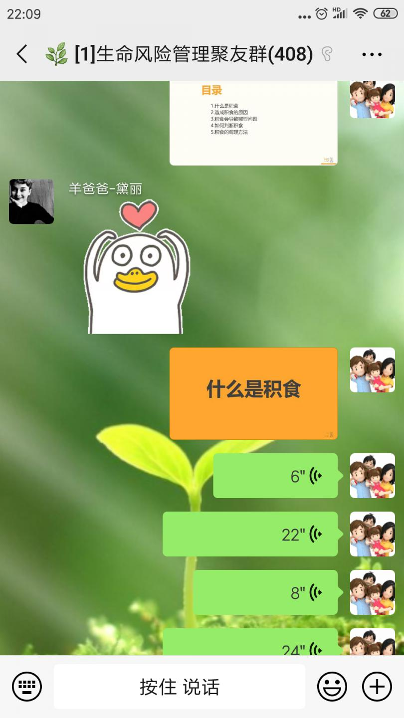 Screenshot_2019-04-12-22-09-33-807_com.tencent_.mm_.png