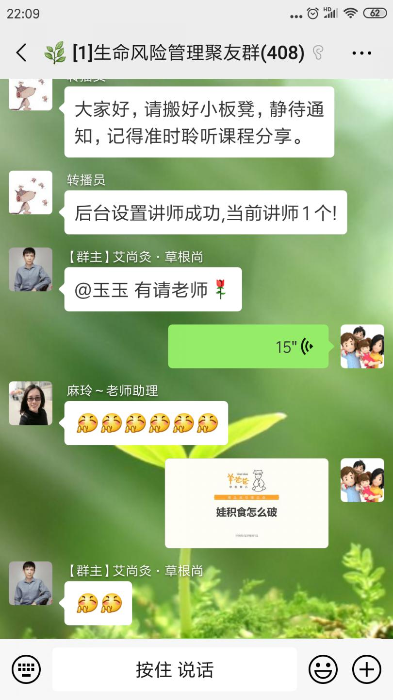Screenshot_2019-04-12-22-09-21-539_com.tencent_.mm_.png