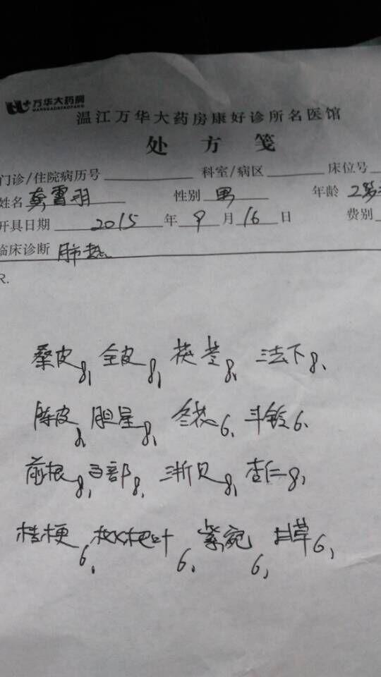 9.16_咳嗽_刘国树方子_.jpg